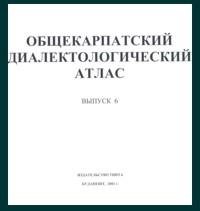 Balogh Lajos, Bańczerowski Janusz, Posgay Ildikó: Kárpát nyelvatlasz