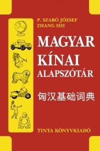P. Szabó József, Zhang Shi: Magyar-kínai alapszótár